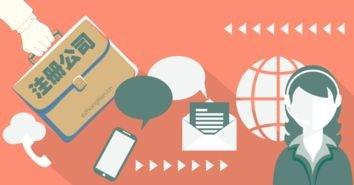 南村注册公司可以帮你进行各种性质公司的专业注册